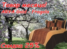 Покрывало ARYA Gold - Fragola СКИДКА -25%